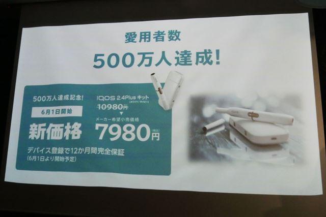 ユーザー数500万人到達を記念して、6月1日から本体希望小売価格が7,980円に
