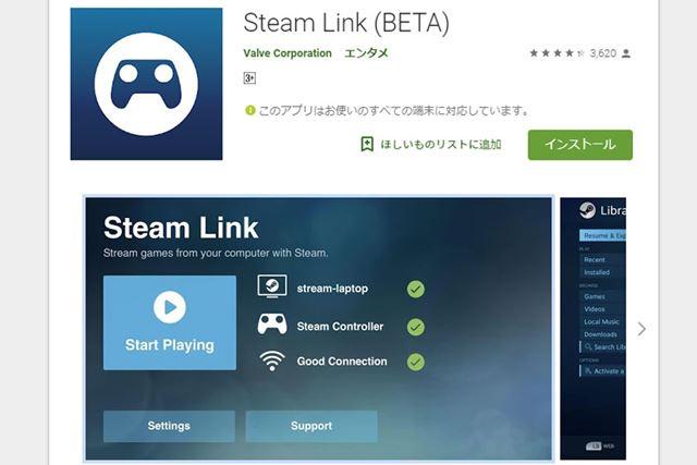 Google Playでは高評価を得ている「Steam Link」ですが、App Storeでは配信が急遽ブロックされました