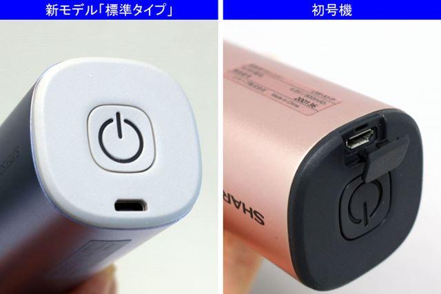 初号機との違いは、USB端子が防水対応になったこと。キャップがなくなったので、充電もしやすい!
