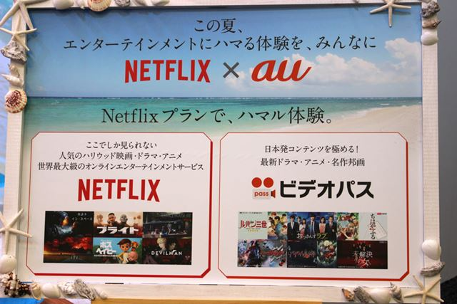 Netflixに加えて、日本国内に特化した映像コンテンツをそろえた「auビデオパス」も利用できる