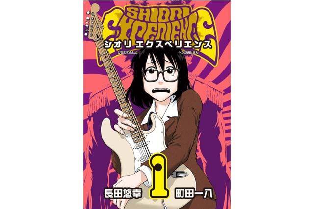(C)Yuko Osada/Kazuya Machida/SQUARE ENIX