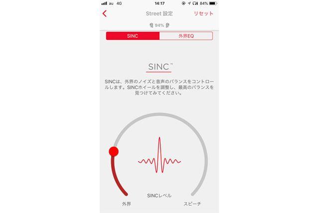 """""""SINC""""では外界ノイズと音声バランスを設定できる"""