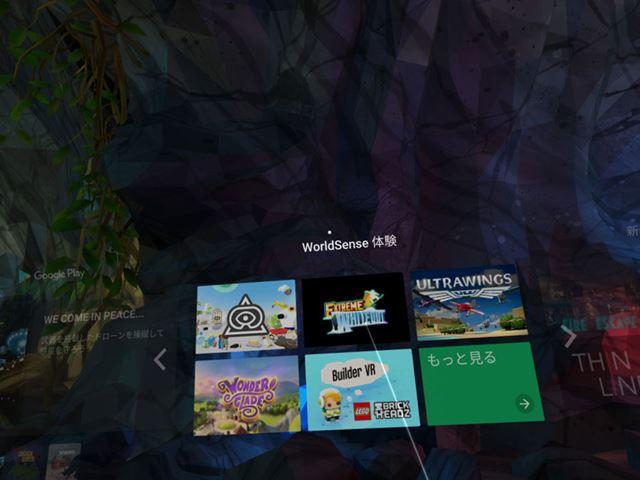 Google PlayではWorldSense対応アプリがすぐにわかるようにカテゴライズされている