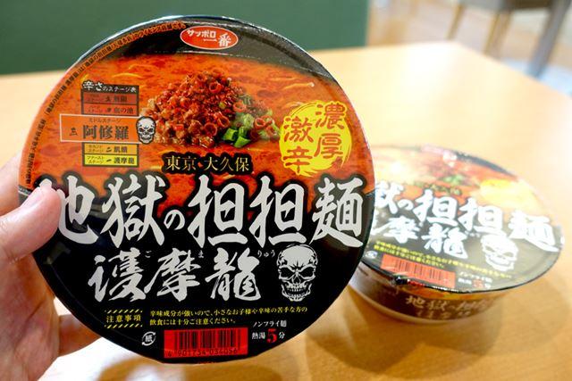 サンヨー食品の「サッポロ一番 地獄の担担麺 護摩龍 阿修羅」(250円)。見るからに、ヤバそうなパッケージ
