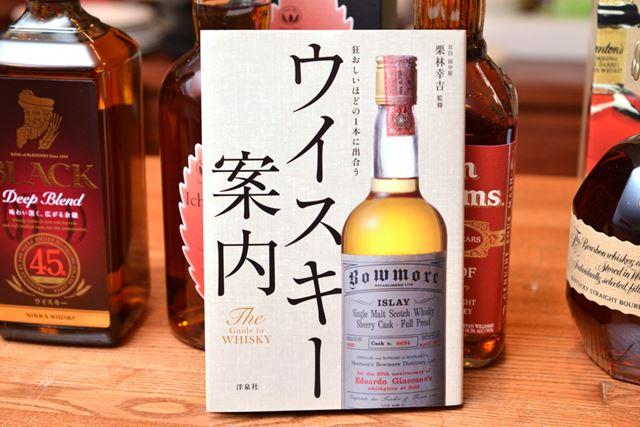栗林さんが監修する「ウイスキー案内」(洋泉社/税込1,404円)