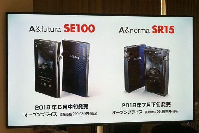 「A&futura SE100」と「A&norma SR15」の発売時期と直販価格
