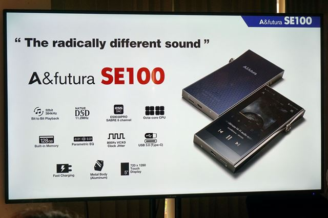 「A&futura SE100」の概要