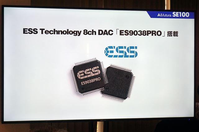 ESS Technology社の8ch DAC「ES9038PRO」を搭載