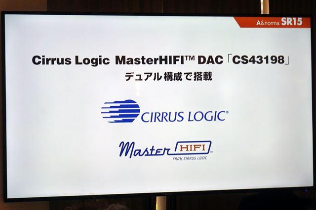 DACは、Cirrus Logic社のMasterHIFI DAC「CS43198」をデュアル構成で搭載