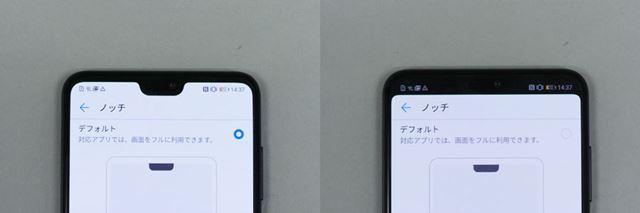左がノッチ表示あり、右がノッチ表示なし