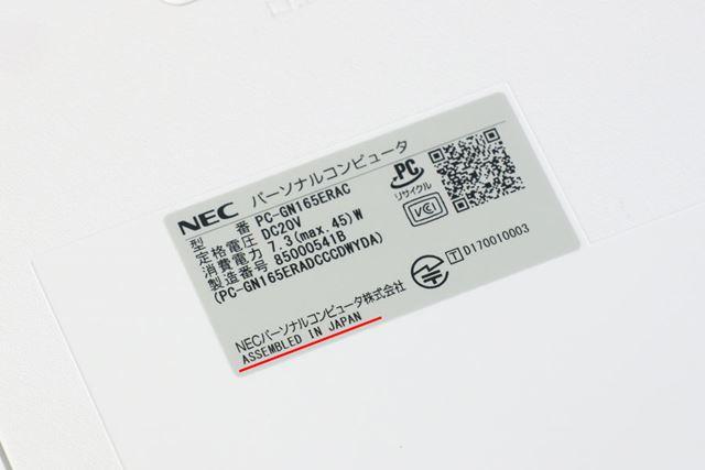 本体底面のラベルに見える「ASSEMBLED IN JAPAN」の文字は、国内工場で組み立てられている証しだ