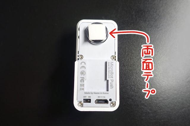 ここに両面テープを貼って、スイッチを接着しておけば