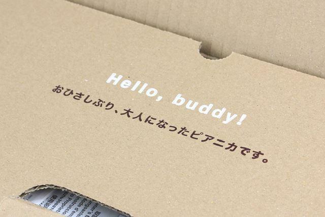 """箱の内側には、""""大人になった""""ピアニカからのメッセージが"""