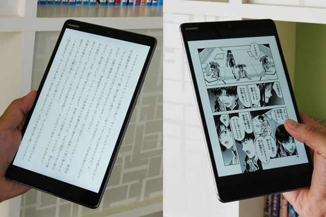 「MediaPad M5」は片手持ちで電子書籍もサクサク読める