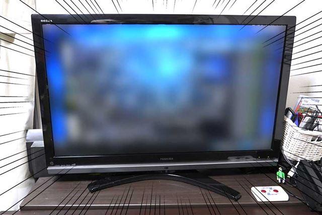 テレビ、ついたー!