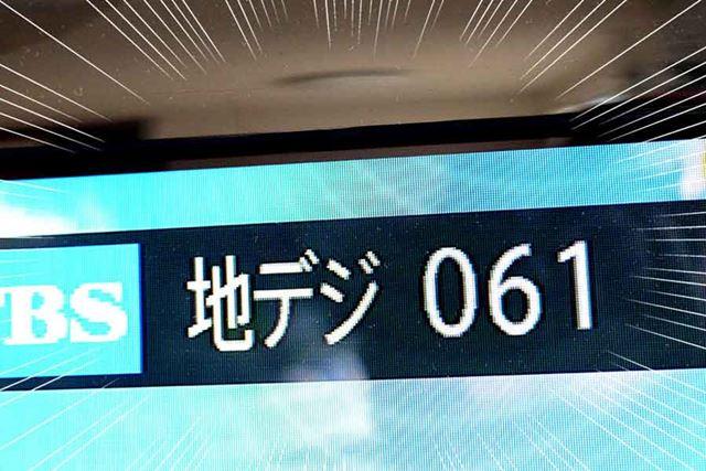 チャンネル、変わったー!