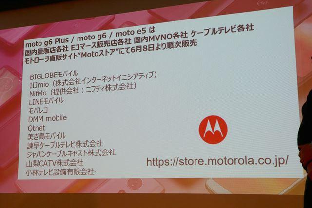 moto g6 plus/g6、moto e5はMVNO各社からも順次発売される
