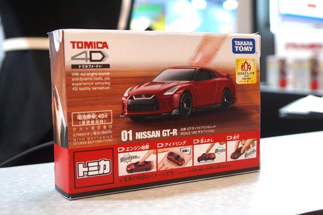 「トミカ 4D」は10月発売予定。8月より予約受付を開始するという。価格はいずれも1,600円(税別)