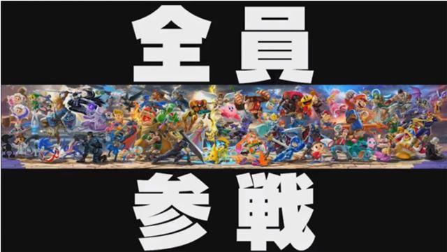 過去作に登場したキャラクターすべての参戦が決定