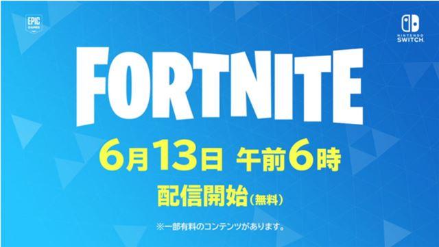 ニンテンドースイッチ版「Fortnite」は6月13日午前6時より配信開始
