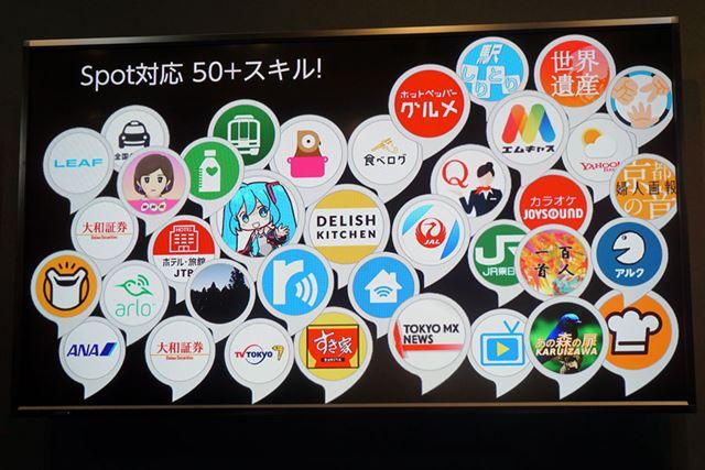 日本国内でもすでに50以上のEcho Spot 対応Alexaスキルが開発されている