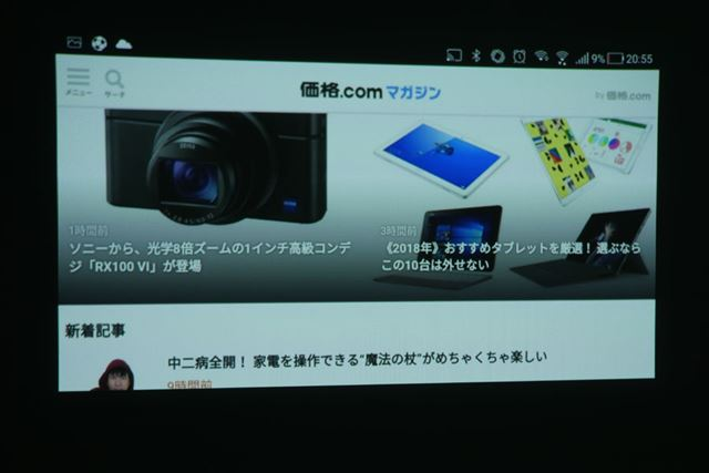 ミラーリング機能を使えば、スマートフォンの画面を投影可能