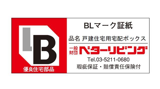 認定基準を満たした宅配ボックスには「BLマーク」がつきます
