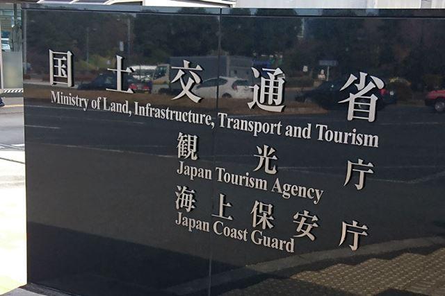 """国土交通省でも""""再配達問題""""に取り組んでいます"""
