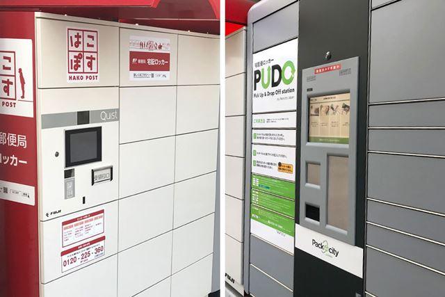 「はこぽす」「PUDOステーション」など、オープン型宅配ロッカーの設置が増えています