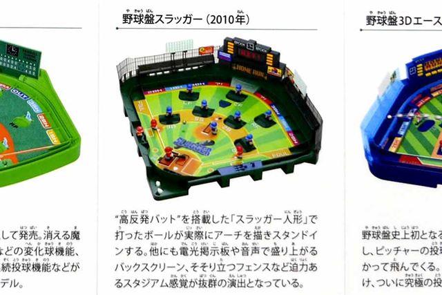 2010年発売「野球盤スラッガー」