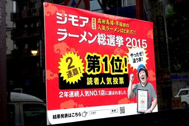 違う家は、高田馬場・早稲田エリアのラーメン総選挙で、2年連続1位を獲得したとのこと。食べて納得でした