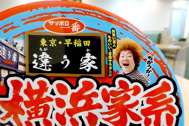 もちろん、パッケージには吉田サラダさんのお顔写真も