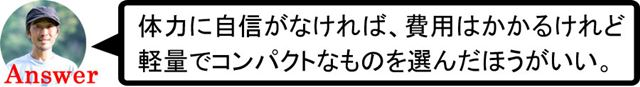 高橋さんの回答2