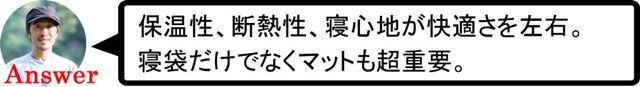 高橋さんの回答3