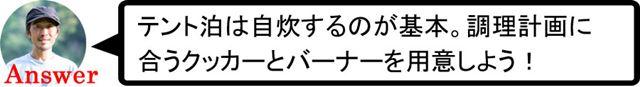 高橋さんの回答4