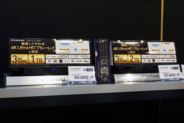 FUNAI初のUltra HD Blu-ray対応ブルーレイレコーダー「UTシリーズ」