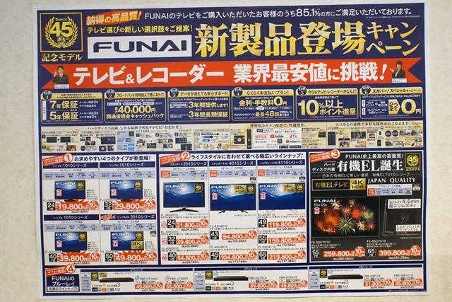 新製品のヤマダ電機での販売価格。今回発表された製品はいずれもポイント還元対象となっている