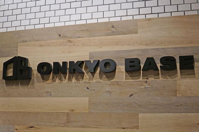 オンキヨーの新ショールーム「ONKYO BASE」が7月5日にグランドオープン