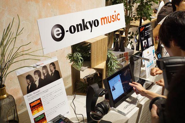 ハイレゾ音源配信サービス「e-onkyo」の体験コーナー