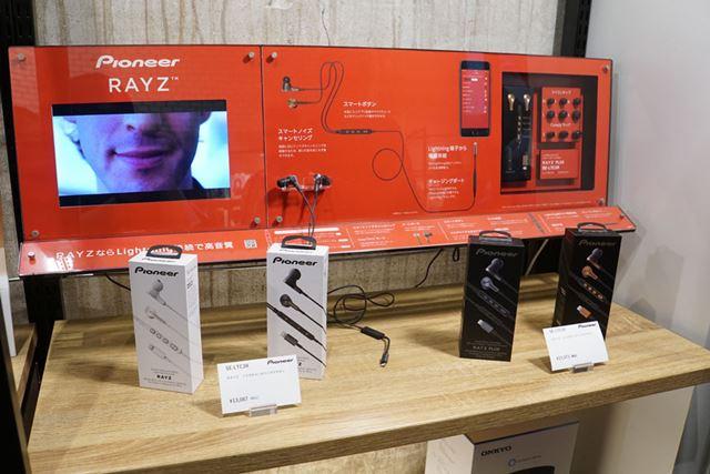 iPhoneに直接接続できるノイズキャンセリング付きLightningイヤホン「Rays」シリーズも展示されていました