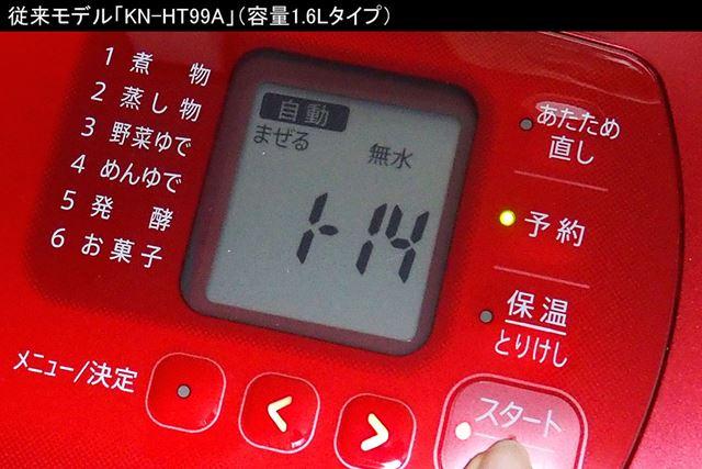 従来の1.6Lタイプ「KN-HT99A」に比べると、見やすさは明らかです