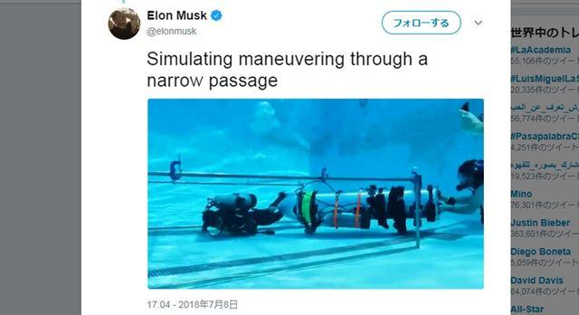 マスク氏により開発されたテスト中のミニ潜水艦