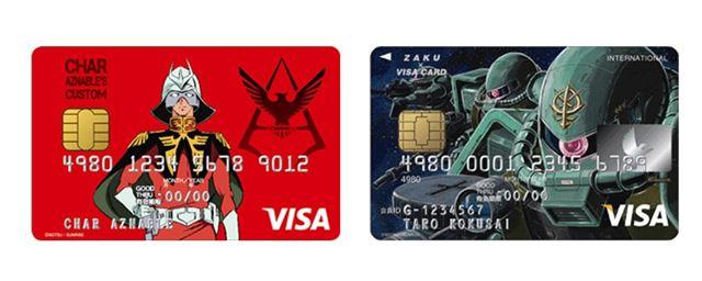 シャア専用VISAカードとザクVISAカード