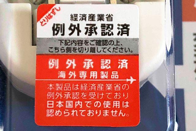 「経済産業省 例外承認済」製品のため「日本国内での使用は認められておりません」と書かれています