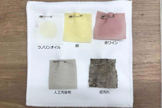 左上から、ラノリンオイル(人の皮脂に似た成分が含まれています)、卵、赤ワイン、人工汚染布、泥汚れ