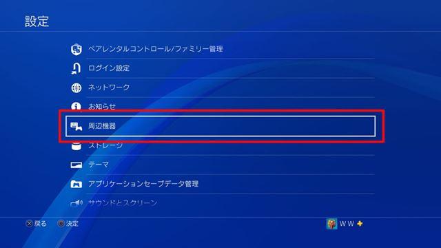 PS4の設定を開き「周辺機器」を選択