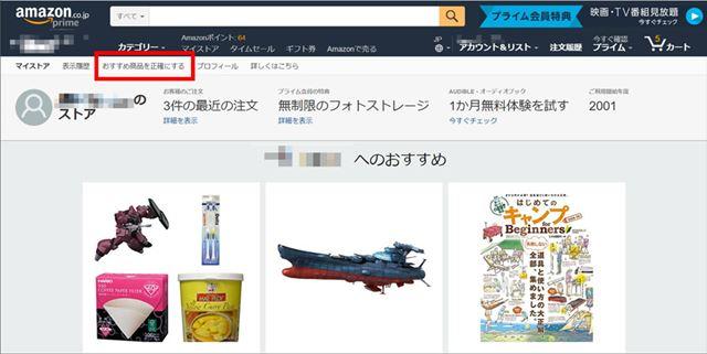 「おすすめ商品を正確にする」をクリック