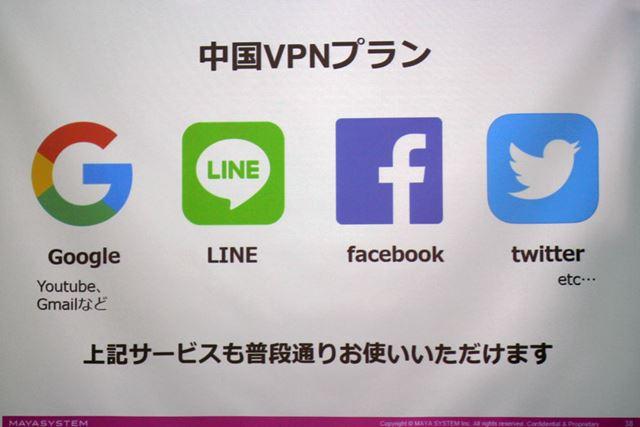 中国国内でGoogleの諸サービスおよびSNSを利用可能にするVPNプランも用意されている
