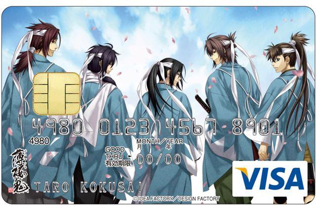 薄桜鬼(はくおうき) VISAカード
