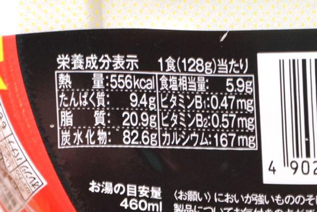 麺は100g